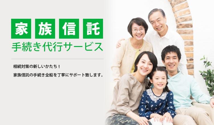 家族信託手続き代行サービス