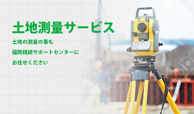 土地測量サービス